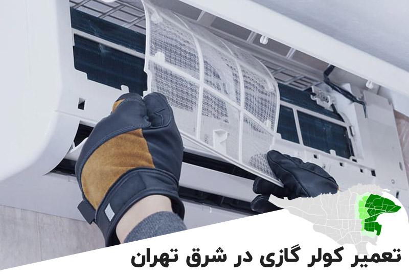 تعمیر کولر گازی در شرق تهران: اعزام تعمیرکار توسط نمایندگی مجاز تعمیرات اسپلیت