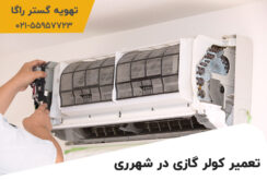 تعمیر کولر گازی در شهرری: اعزام تعمیرکار اسپلیت با ضمانت