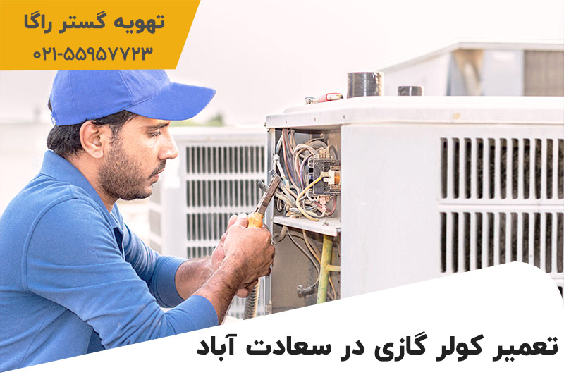 تعمیر کولر گازی در سعادت آباد: عیب یابی، رفع عیب و شارژ گاز
