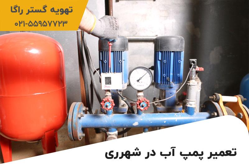نصب و تعمیر پمپ آب در شهرری