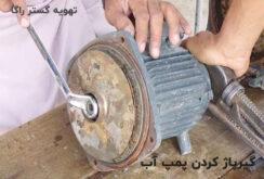 نشانه های گیرپاژ کردن پمپ آب و روش رفع این خرابی