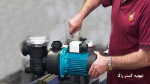 چطور میتوان سر و صدای پمپ آب را کاهش داد؟
