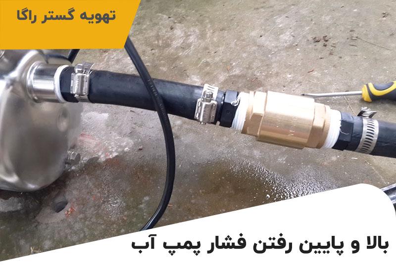 بالا و پایین رفتن فشار آب ساختمان