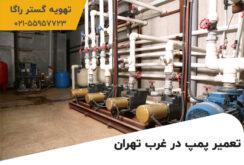 تعمیر پمپ آب در غرب تهران