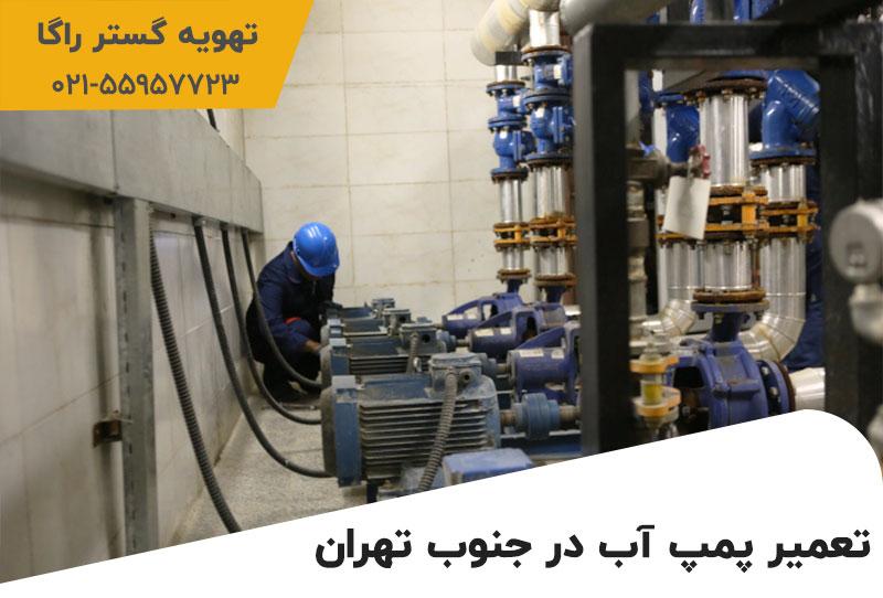 تعمیر پمپ آب در جنوب تهران