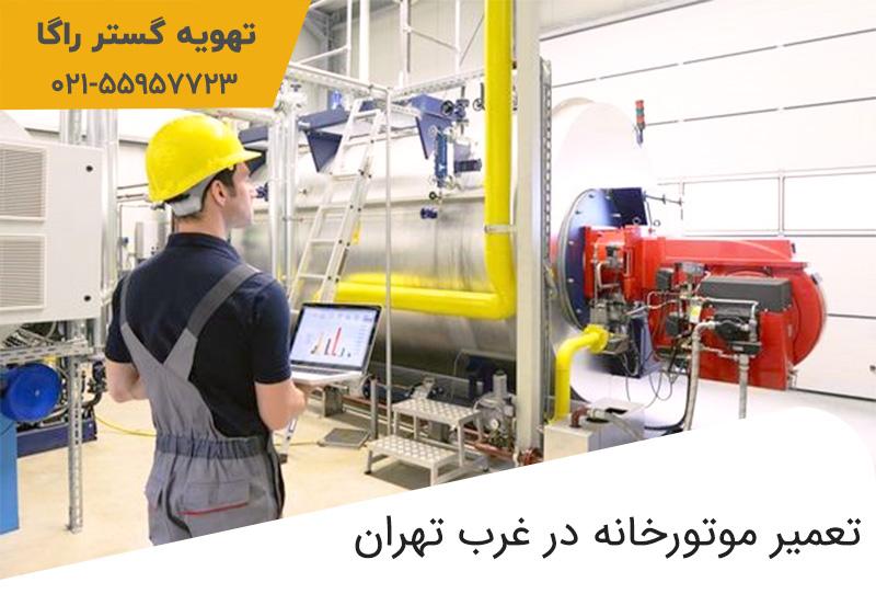 تعمیر تاسیسات موتورخانه غرب تهران