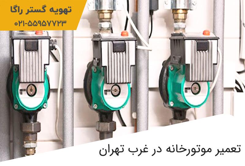 تعمیرات موتورخانه غرب تهران