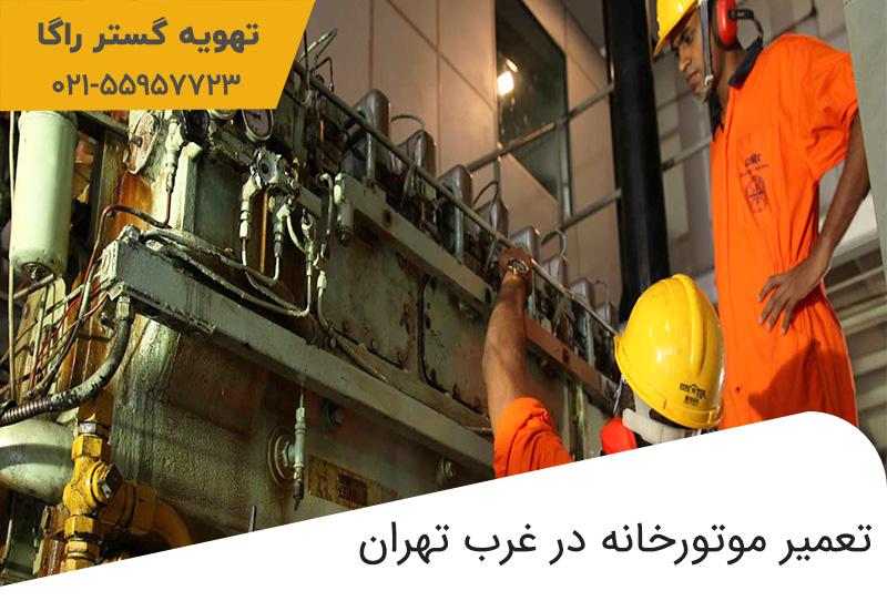 تعمیر موتورخانه و تاسیسات آن