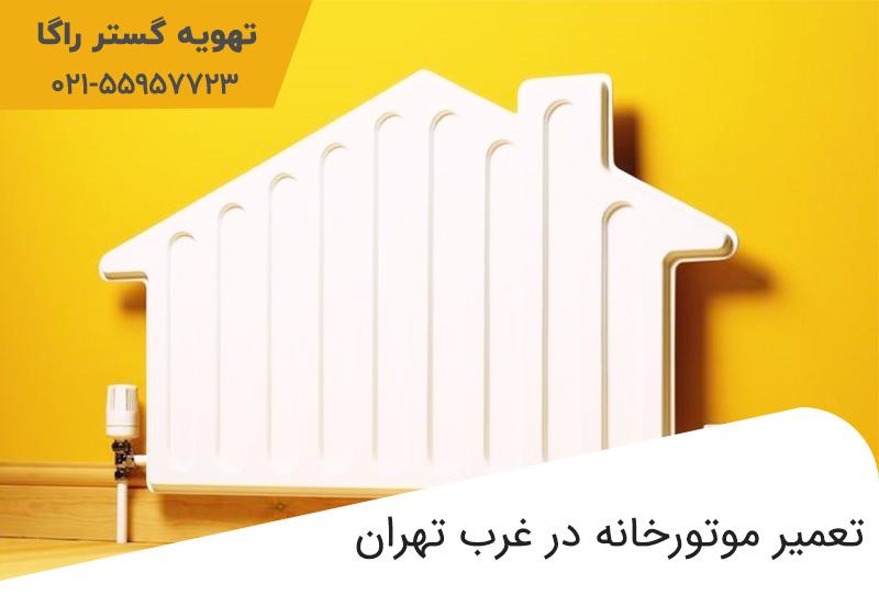 قیمت تعمیر موتورخانه تهران
