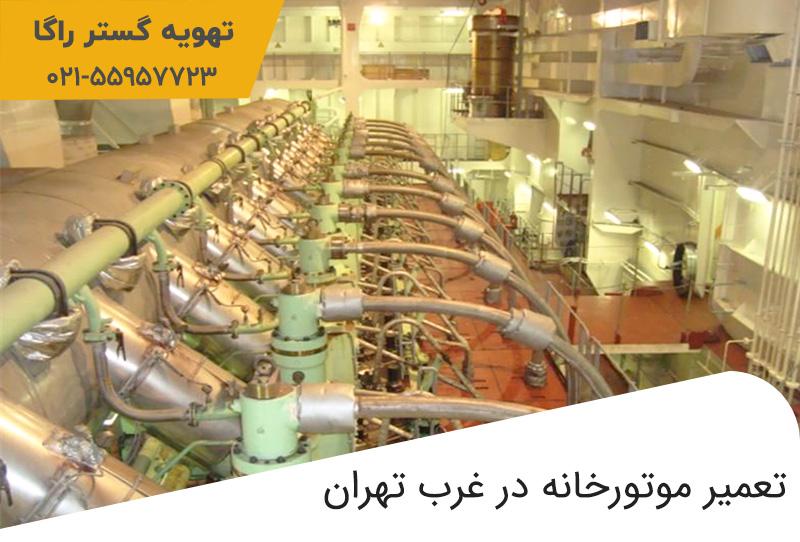 تعمیر موتورخانه در غرب تهران