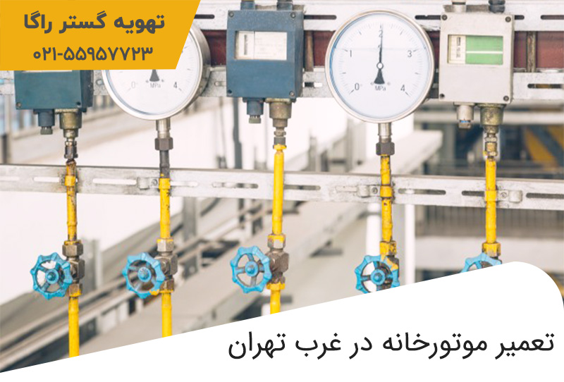 تعمیرات موتورخانه شوفاژ در تهران