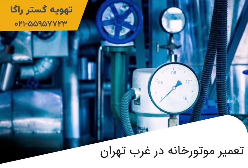 تعمیر موتورخانه غرب تهران